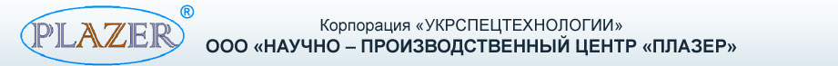 """ООО """"НТЦ Плазер"""""""